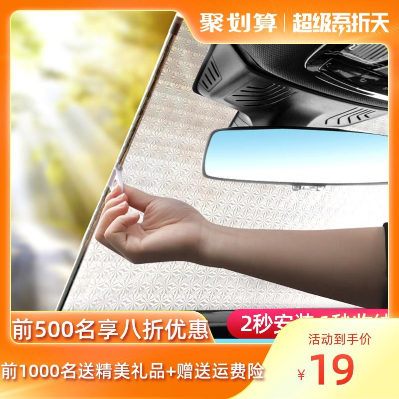 汽车遮阳帘自动伸缩隔热罩夏季用前挡风玻璃防晒遮阳挡车载遮光帘
