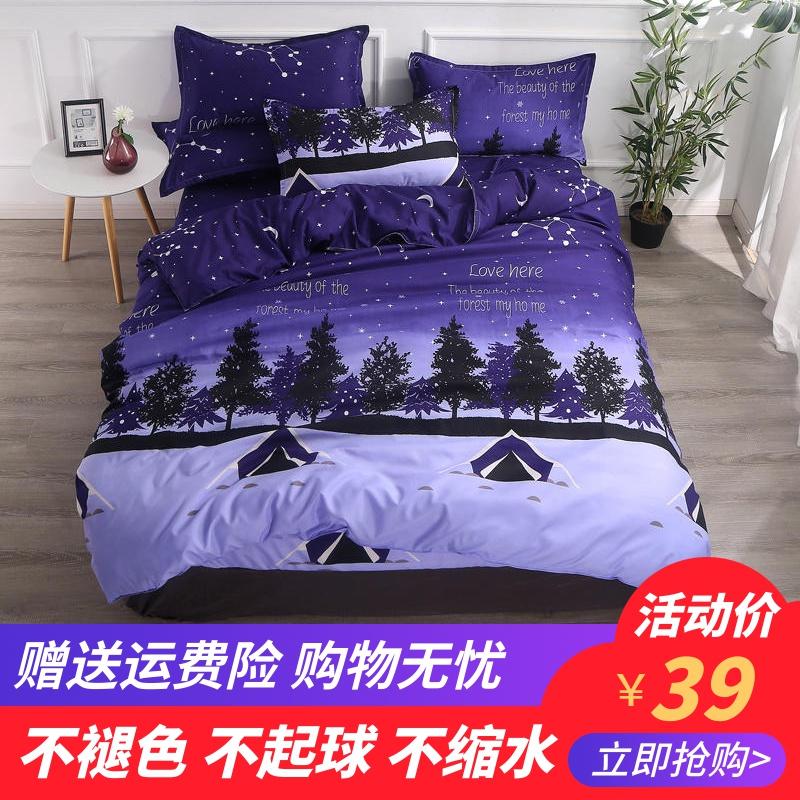 五折促销学生宿舍卡通单人三件套床上用品1.5米1.8m床四件套双人被套床单