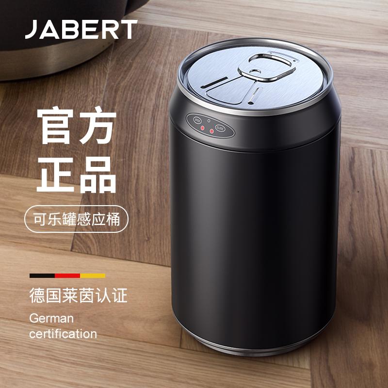 嘉佰特创意智能感应垃圾桶带盖大容量自动家用卧室客厅可乐罐个性