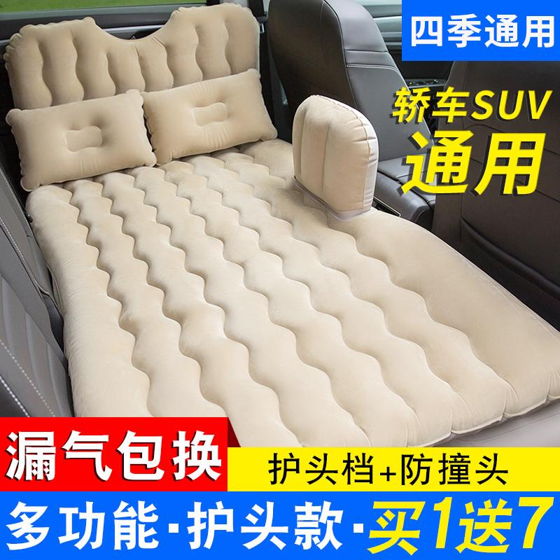 125.00元包邮车载成人后排奥迪a8l小车充气床垫