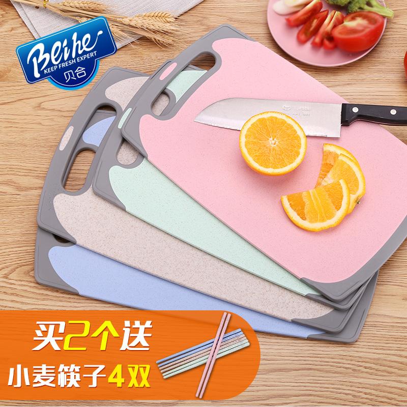 貝合 廚房家用小麥防黴砧板 嬰兒輔食小號切菜板寶寶水果塑料案板