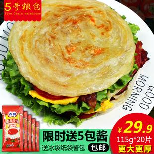 送酱台湾手抓饼面饼皮家庭装商用115g20片大饼手撕饼早餐煎饼