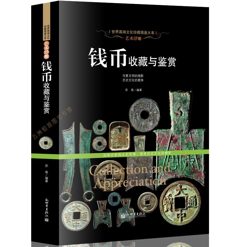 Книги о коллекционировании Артикул 39430432327