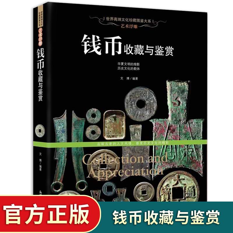 Энциклопедии о монетах Артикул 39430432327