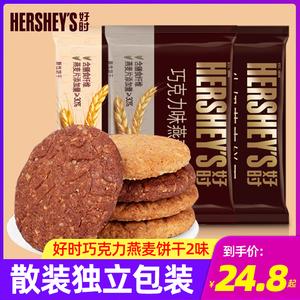 好时巧克力牛奶燕麦饼干散装独立小包装早餐代餐全麦粗粮饼干零食