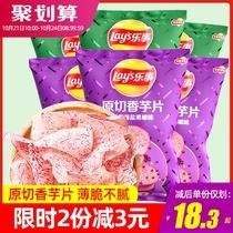 乐事新品香芋片新口味组合8包原切芋头片整箱零食品薯片休闲小吃