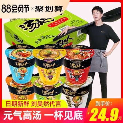 汤达人方便面整箱装12杯多口味桶装混搭日式豚骨拉面方便速食泡面