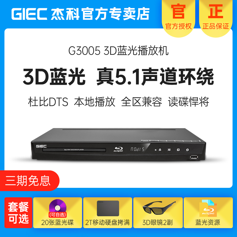 giec /杰科bdp-g3005 3d蓝光影碟机