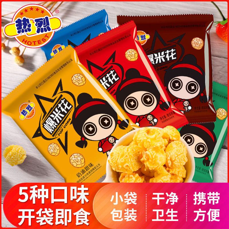 热烈牌20包美式球形爆米花办公室零食黄金豆焦糖奶油甜味即食小吃