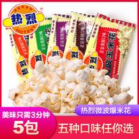 热烈微波炉爆米花120g*5/10包奶油甜味休闲网红零食小吃家用商用