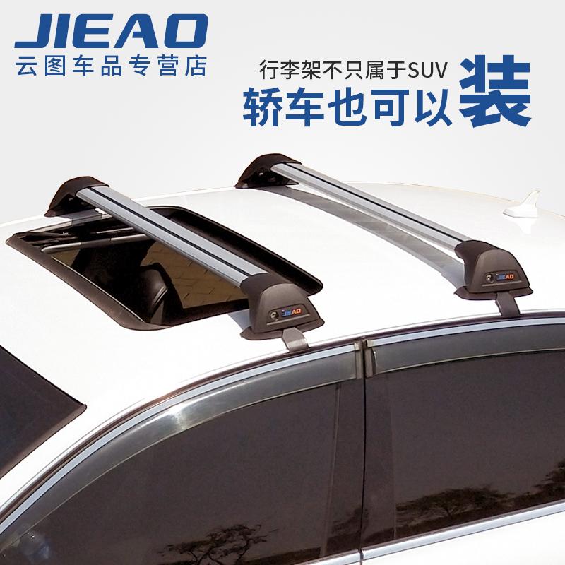 通用 汽车改装铝合金飞度行李架横杆轿车越野车顶架行李框行李箱