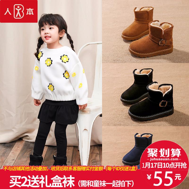 人本童鞋儿童雪地靴女童靴子冬季新款宝宝鞋男童加厚棉鞋加绒短靴