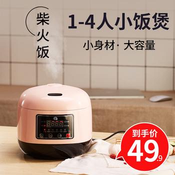 陶冠3l家用迷你小型智能可饭电饭锅