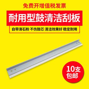 C2531刮刀c2051 c2551复印机鼓清洁刮板 鑫天印适用理光c2030刮板Aficio MPC2010 2050 2530 2550刮片C2031