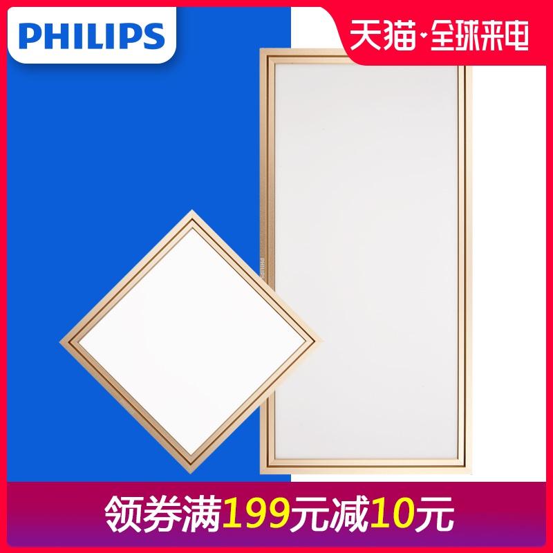 飞利浦30x30x60集成吊顶led灯厨卫嵌入式平板面板灯天花灯格栅灯