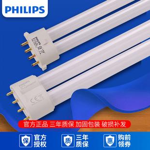 飞利浦H管平四针灯管55瓦24w长条节能灯18w 36W家用三基色PLL灯管