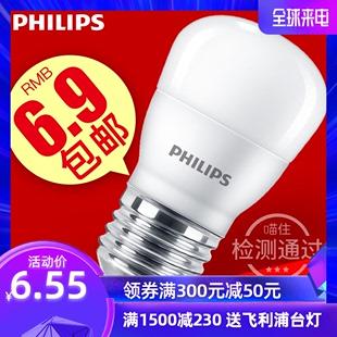 飞利浦led灯泡e14e27螺口小球泡5w7w9瓦节能灯泡家用照明超亮电灯