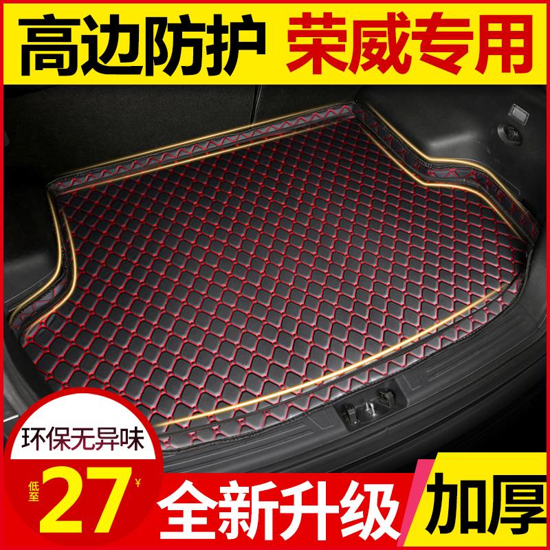 荣威新350 360 550 750 950 RX3 RX5 RX8 W5专车专用汽车后备箱垫