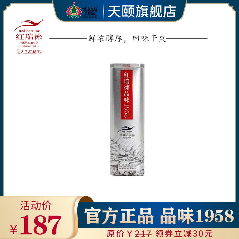 云南白药天颐茶品红瑞徕·品味1958凤庆滇红功夫茶150g(2018.7)