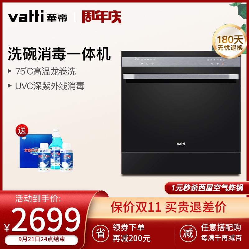 华帝洗碗机全自动家用嵌入式H7智能洗碗机8套消毒烘干刷碗旗舰店