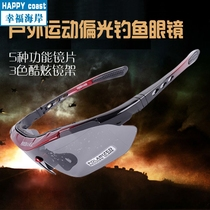 H·fan Outdoor polarized riding glasses sports five in-all fishing glasses running anti-sand windproof goggles Wild