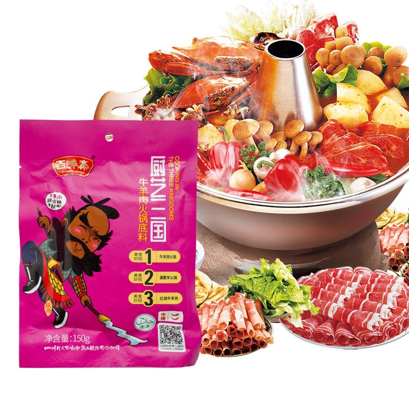 百味斋牛羊肉火锅底料牛油炖煮涮牛羊肉火锅调料150克*2包