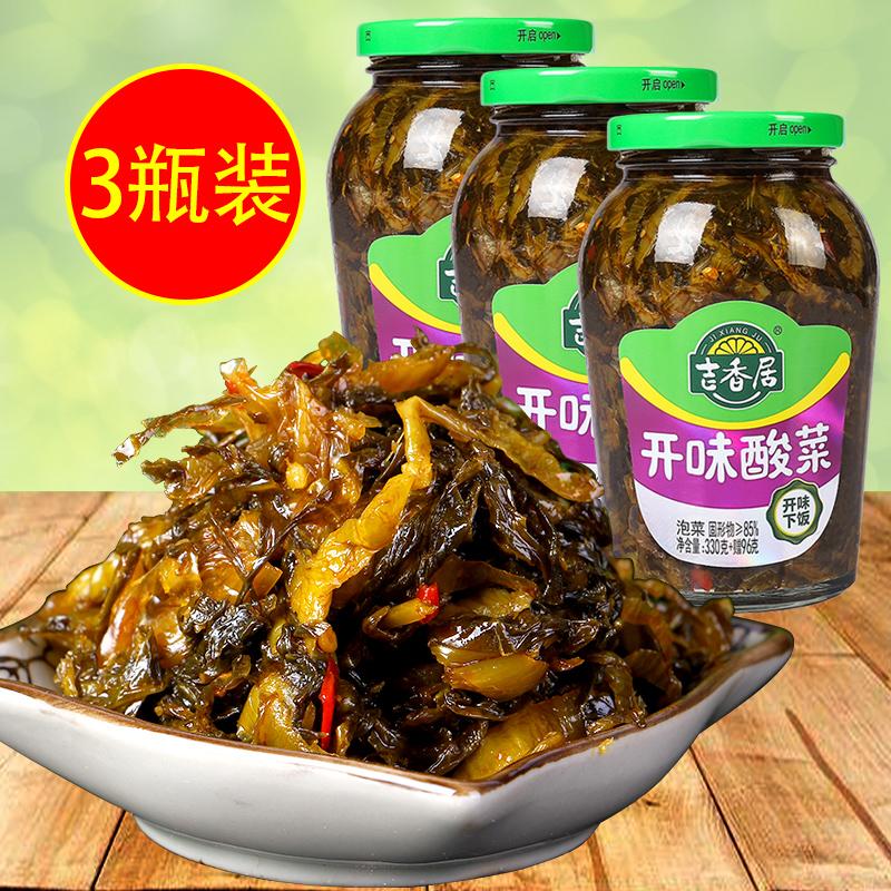 吉香居开味老坛酸菜四川泡菜爽口酱腌菜开味佐餐拌饭小菜426g*3瓶