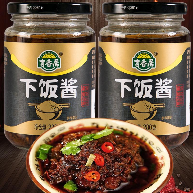 吉香居下饭酱四川特产蘸酱炒菜拌面菜拌饭酱香辣酱料调味品280g*2
