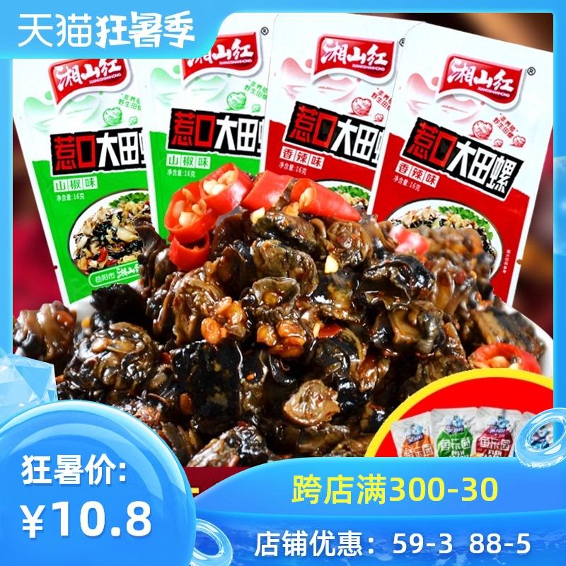 麻辣田螺肉香辣零食小吃熟食螺丝即食海螺肉螺蛳肉海鲜湖南特产