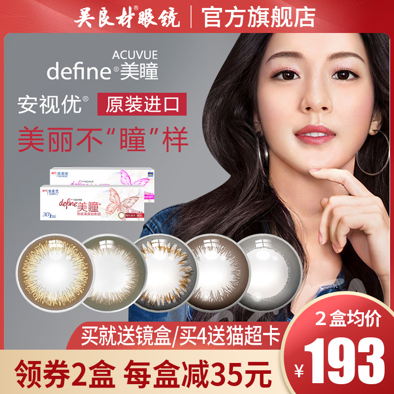 Johnson & Johnson Cosmetics Amenities U.S. Daily Disposable 30-piece size-diameter cosmetics female natural hybrid define contact lens