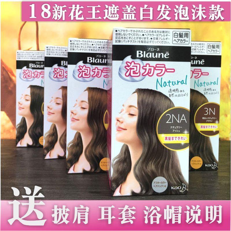 券后69.00元日本原产KAO花王Blaune泡沫染发剂白发专用植物亚麻棕黑色染发膏