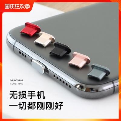 typec防尘塞vivoX手机p40华为mate30pro充电口oppo耳机孔nova5苹果11小米10 iqoo3硅胶s6堵iphone红米k荣耀9X