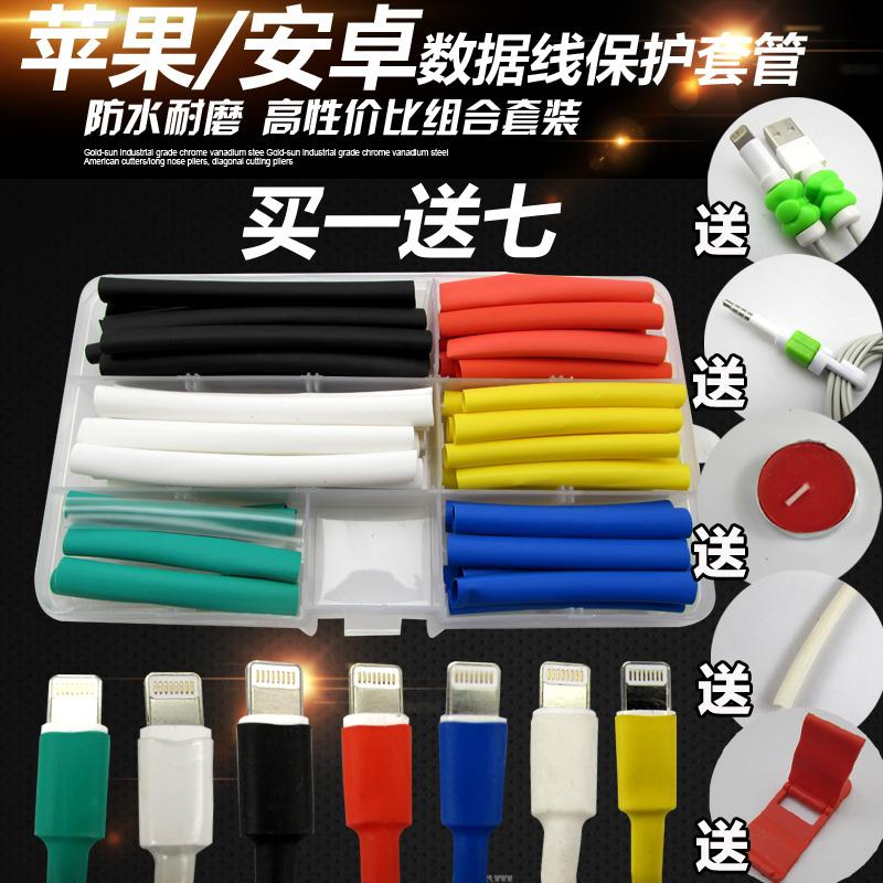 热缩管绝缘套管安卓苹果iphone耳机数据线修复电线保护套收缩管套
