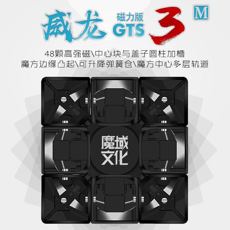 永�E魔域文化威��GTS3M三3�A魔方 磁力版�滑比�用�速�QGTS2M