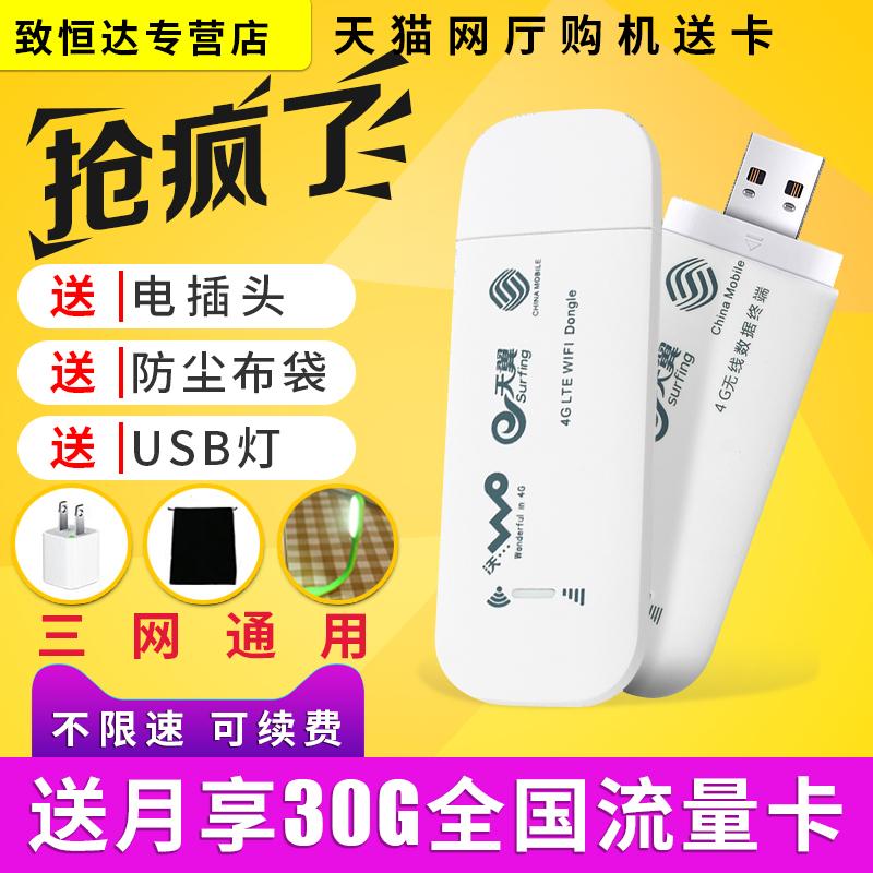 全网通4G无线上网卡托联通电信mifi路由器移动车载便携随身wifi