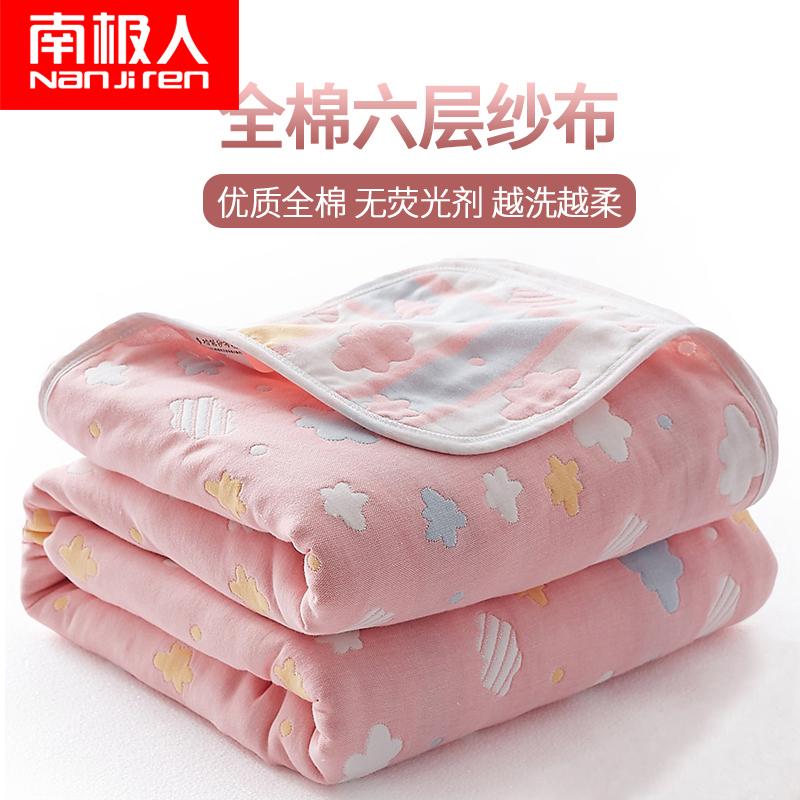南极人六层纱布全棉毛巾被纯棉被子值得买吗