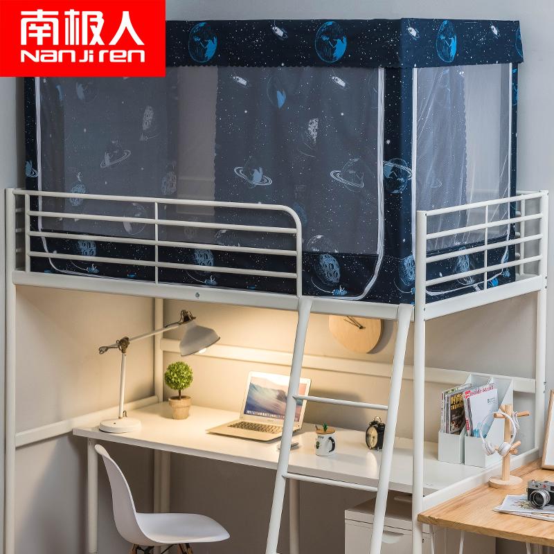 南极人蚊帐0.9 m学生宿舍上铺床单(用360元券)