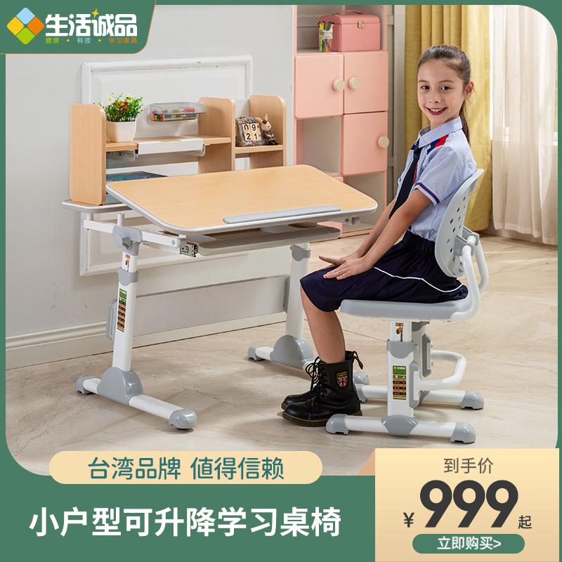 生活诚品儿童学习桌 小学生桌椅套装写字课桌抗菌防霉 小户型书桌