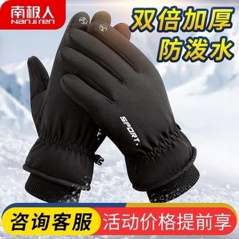 南极人男冬天加绒保暖骑行触屏手套