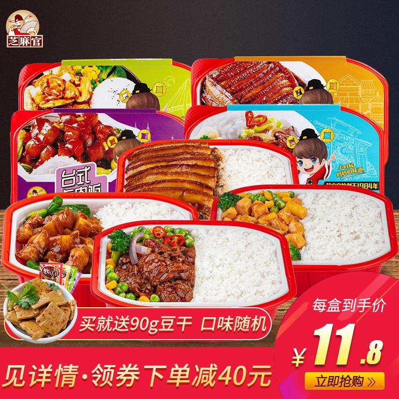 芝麻官自热米饭方便速食小火锅煲仔饭方便速食自热火锅米饭5盒装图片