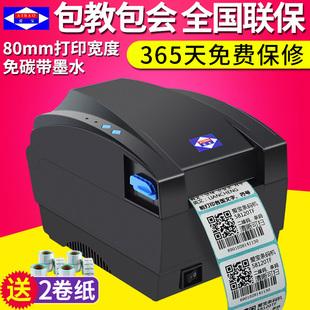 爱宝BC 蓝牙打印机不干胶标签机价格贴纸服装 本 吊牌商品价签机可选网口版 80155T热敏条码