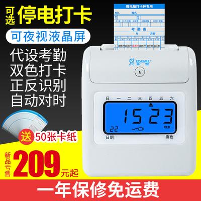 Xinmi S-168 Time Attendance Machine Time Attendance Machine Paper Card Clock Smart Employee Commute Attendance Student Card Sign-in Machine
