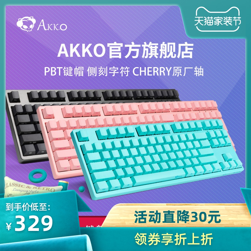 Akko 3108游戏机械键盘樱桃Cherry青轴红茶轴pbt侧刻粉色女生吃鸡