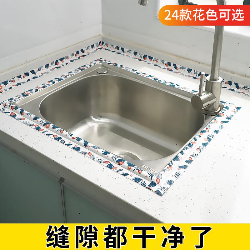 厨房水槽防水防油美缝贴条防霉贴纸水池马桶美缝贴防水贴装饰自粘