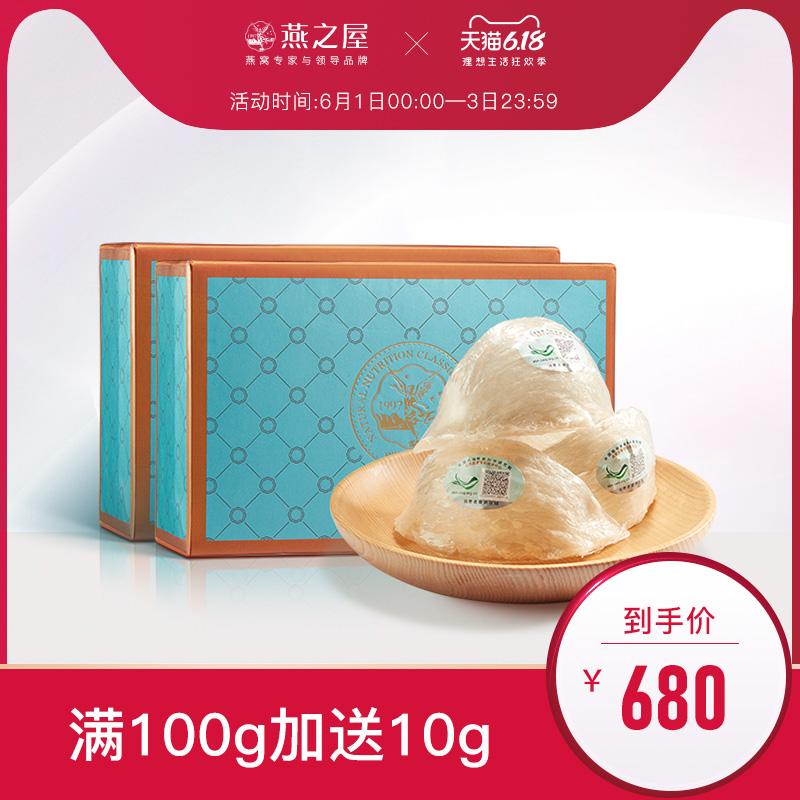 【3星】燕之屋干燕窝20g印尼溯源码燕窝干盏进口正品孕妇滋补礼盒