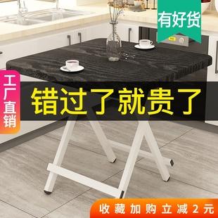可折叠桌家用餐桌简易便携式饭桌出租房正方形小户型吃饭简约桌子图片