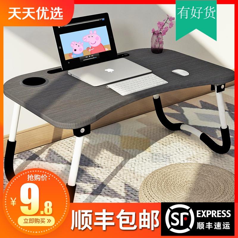 电脑桌床上用可折叠上铺懒人学生宿舍神器学习书桌小桌子做桌寝室