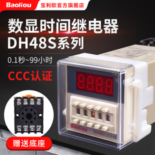DH48S 2Z两组 1Z一组 S数显循环时间继电器 定时延时控制器JSS48A
