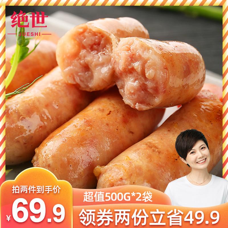 绝世原味黑椒烤肠地道肠火山石台式纯热狗肉肠香肠小吃1kg