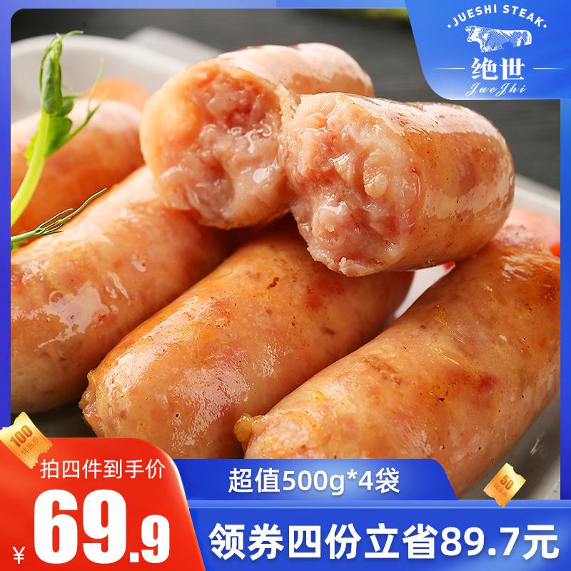 绝世原味黑椒烤肠地道肠火山石台式纯热狗肉肠1斤装香肠小吃500g
